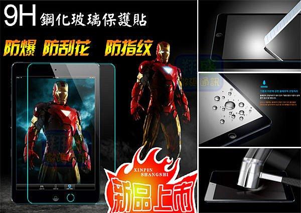 超薄9H強化玻璃膜鋼化平板電腦玻璃螢幕保護貼 Tab3 Tab4 7吋 8吋 TabS 8.4吋 Tab pro IPad 2 3 4 air 1 2/mini 1 2 3