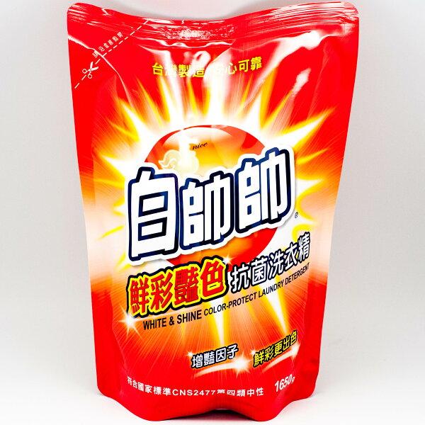 {九聯百貨} 耐斯 白帥帥 鮮彩 護色 抗菌 洗衣精 (補充包) 1650g