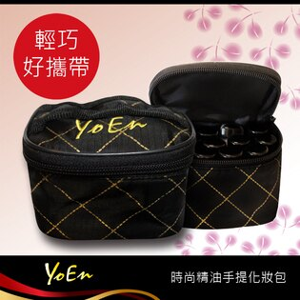 【優妍YoEn】 時尚精油手提化妝包