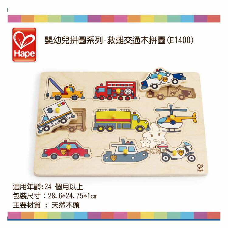 【大成婦嬰】德國 Hape 愛傑卡 救難交通木拼圖 E1400 益智遊戲 親子 1