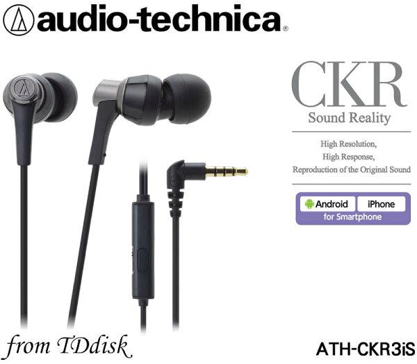 志達電子 ATH-CKR3iS audio-technica 鐵三角 附麥克風 耳道式耳機(台鐵公司貨) 手機 線控 Apple Android