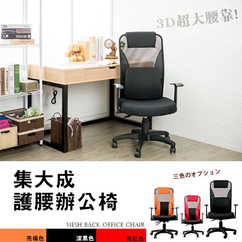 ~ dayneeds ~~免 ~集大成護腰辦公椅_深黑色 工作椅 辦公椅 電腦椅 氣壓椅