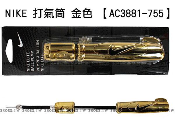 Shoestw【AC3881755】NIKE 打氣筒 籃球 隨身攜帶型 手動 金色 有球針 獨特金