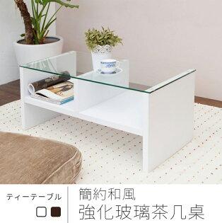 →下殺免運費←簡約和風強化玻璃茶几桌(白樺色)/和室桌/小餐桌/方形桌/邊桌/咖啡桌/點心桌