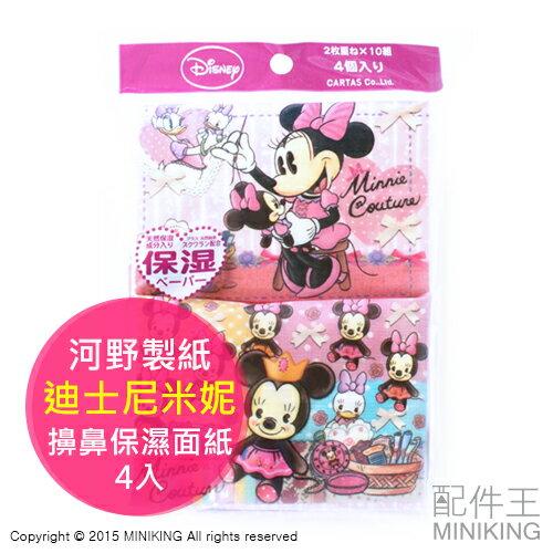 【配件王】河野製紙 日本製 Disney 迪士尼米妮 擤鼻保濕面紙隨手包 4入 細緻柔細