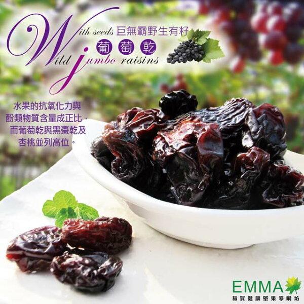 【巨無霸野生有籽葡萄乾】《易買健康堅果零嘴坊》豐富鐵質與花青素~有葡萄籽的喔!