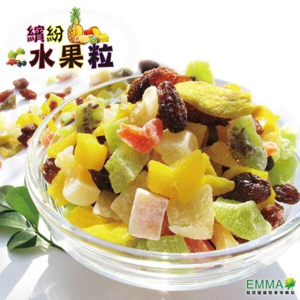 【繽紛綜合水果粒】《EMMA易買健康堅果》不是糖果.是綜合多款的果乾粒.好看又好吃!