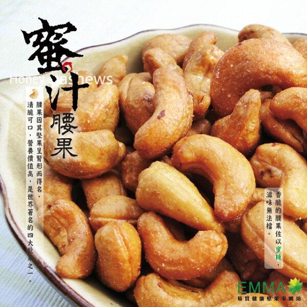 【蜜汁腰果】特大顆《易買健康堅果零嘴坊》挑戰最低價.香~酥~脆!!!