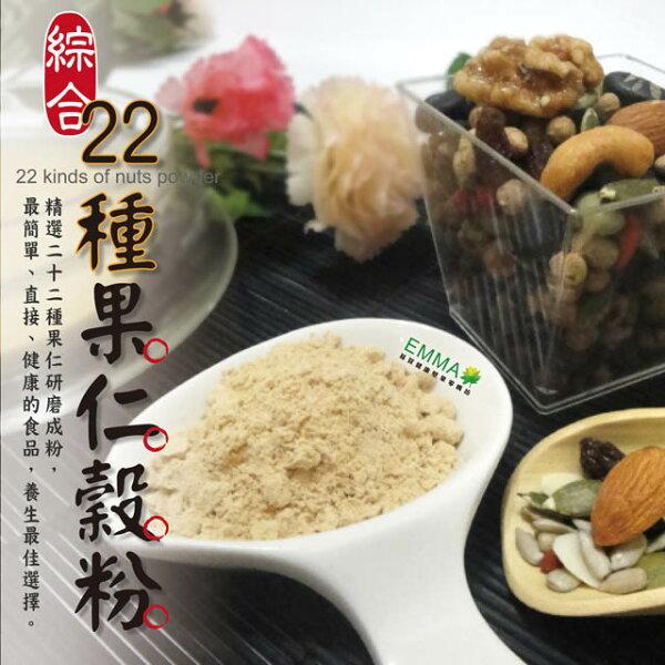 【綜合22種果仁穀粉】《EMMA易買健康堅果零嘴坊》最簡單.直接.健康的食品.養生最佳選擇