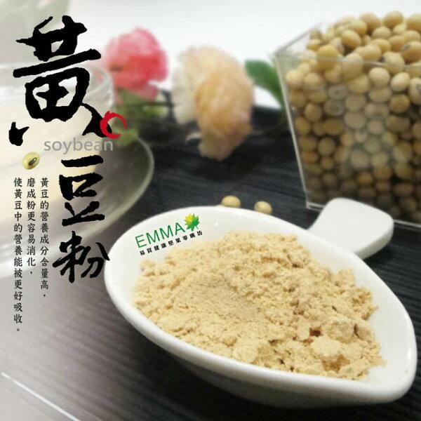 【黃豆粉】《EMMA易買健康堅果零嘴坊》最簡單.直接.健康的食品.養生最佳選擇