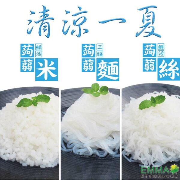 【三福蒟蒻麵.蒟蒻米.】高纖低卡少負擔~!輕食首選!請把握!