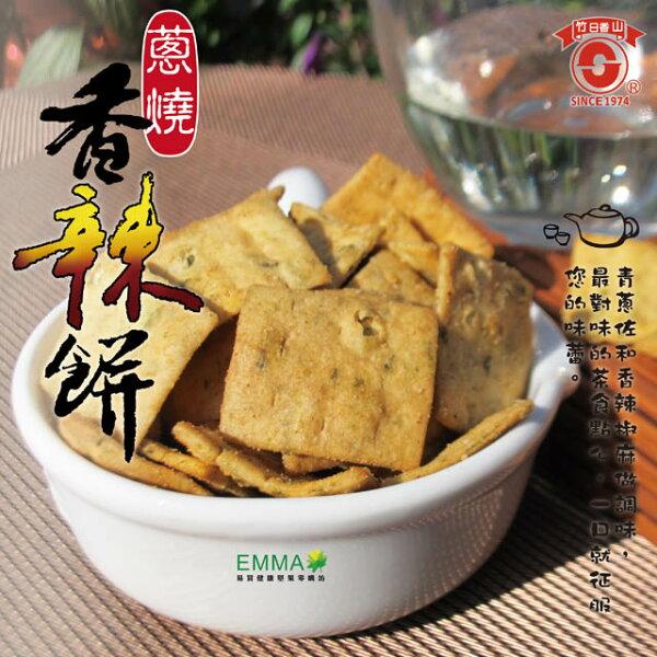 【日香蔥燒香辣餅】獨立小包裝.鮮香青蔥佐涮嘴的椒麻一口就征服您的味蕾