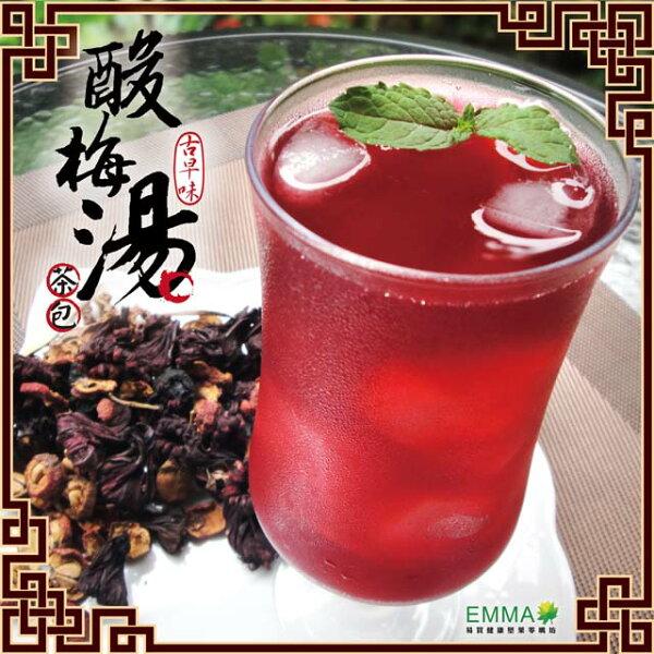 【酸梅湯茶包】《易買健康堅果零嘴坊》阿嬤常煮的夏飲~超懷念的說~清涼一夏!!