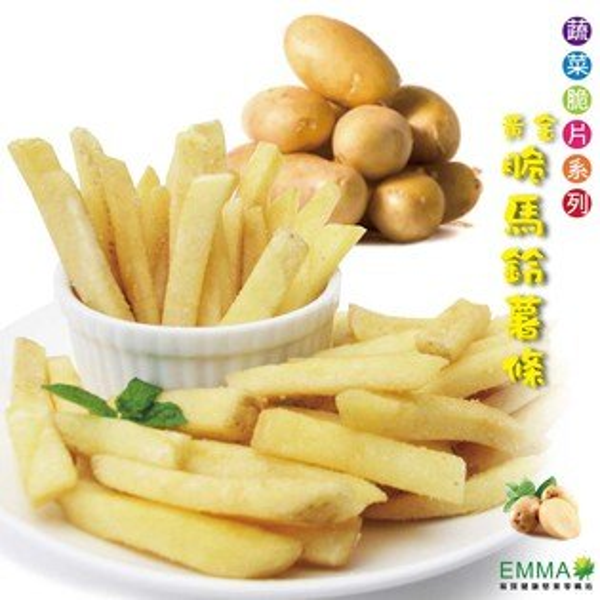 【黃金脆馬鈴薯條】《EMMA易買》酥脆.清香台灣好味道~
