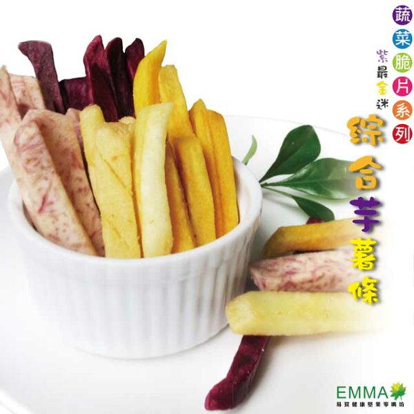 【紫最金迷綜合芋薯條】《EMMA易買》1包150g 餅乾的新選擇