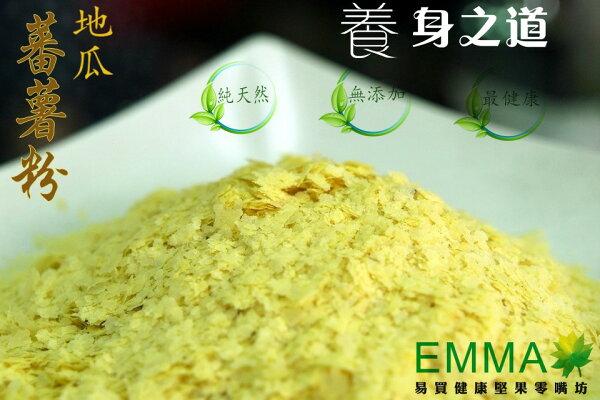 【滋養金黃地瓜粉】《EMMA易買健康堅果零嘴坊》純天然無添加物,保留豐富的維生素!