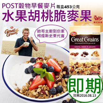 [即期特賣] [短效現貨] POST水果胡桃脆麥果穀物早餐麥片 453克