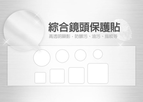 綜合鏡頭保護貼/HTC  Desire 526G/510/610/816/816G/820/826/626/620G/620/820 mini /700/600/200/600c/601/Butterfly s LTE/Butterfly 2 蝴蝶2 B810/B810X /E8/M8/EYE/E9/E9+/MAX/max/M9/M9+