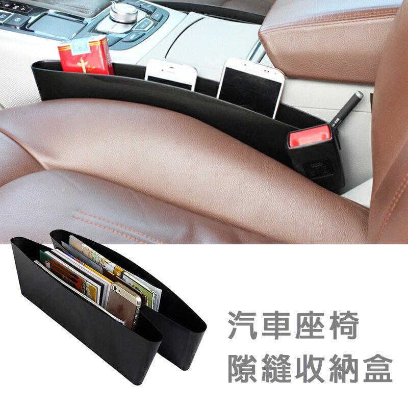 系列 ~二入組~汽車座椅隙縫收納盒 車用椅縫置物盒 收納袋 手機 零錢 雜物 萬用 多 車