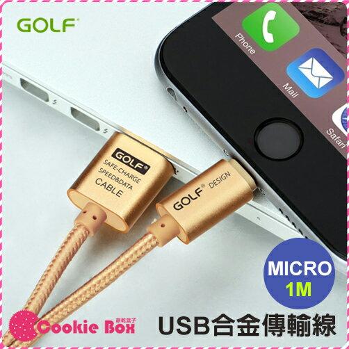 GOLF MICRO USB 合金 1M 傳輸線 充電線 2.1A 安卓 快速充電 尼龍 耐拉扯 *餅乾盒子*