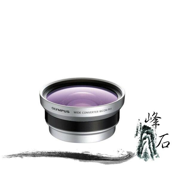 平輸公司貨 樂天限時優惠!OLYMPUS WCON-P01廣角鏡頭