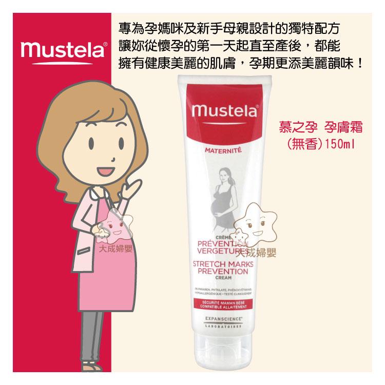 【大成婦嬰】Mustela 慕之恬廊 慕之孕系列 孕膚霜系列150m 公司貨 有封膜 1