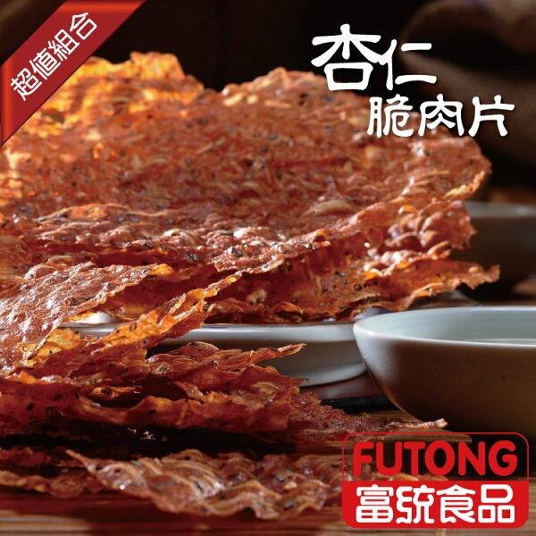 【富統食品】杏仁脆肉片超值團購免運組《內容物:100g/包;共5包》