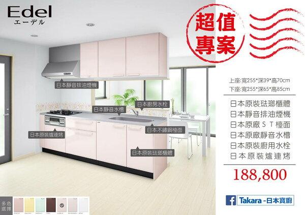 【預購款】期間限定優惠-Takara Standard日本原裝188800超值專案
