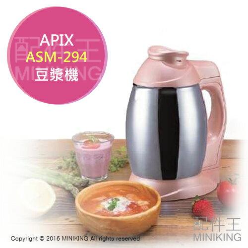 ~ 王~  APIX ASM~294 豆漿機 湯品機 烹調 湯品 醬料 多用途 調理機