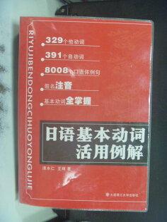 【書寶二手書T1/語言學習_GBH】日語基本動詞活用例解_清水仁_簡體版