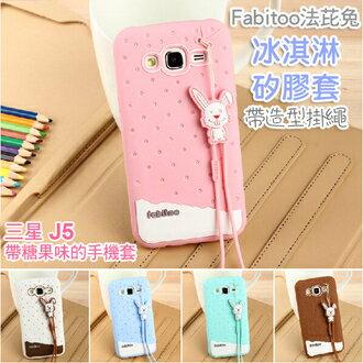 三星Galaxy J5 保護套 Fabitoo法比兔冰淇淋矽膠套 Samsung J500