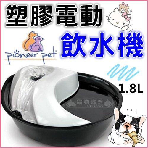 +貓狗樂園+ 美國Pioneer Pet【雨滴造型。塑膠電動飲水機。1.8L】730元 - 限時優惠好康折扣