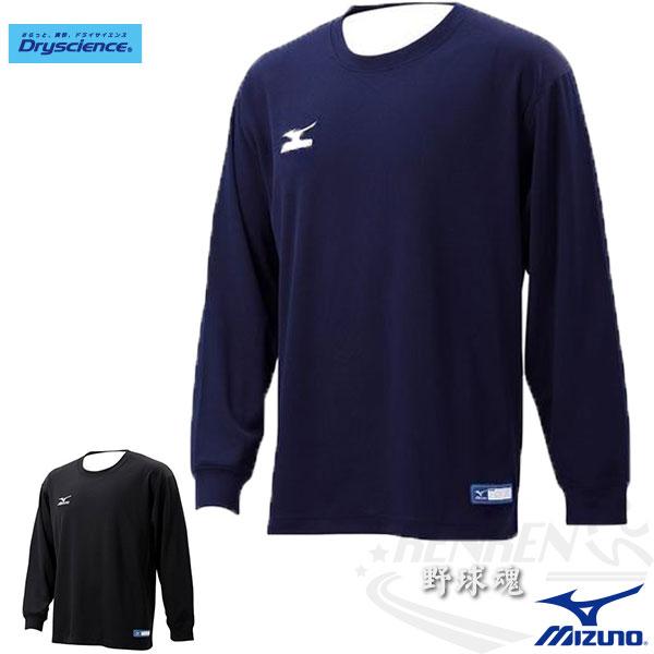 MIZUNO美津濃 棒壘長袖練習服 棒球練習服(丈青) 運動短袖T恤 排汗快乾