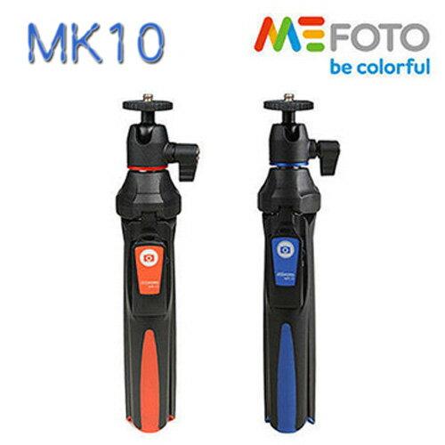 【MeFOTO】MK10 藍牙遙控 自拍棒/三角腳架/自拍腳架/自拍器  (公司貨)