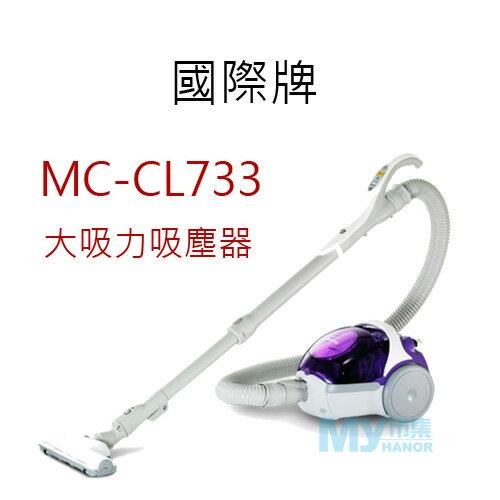 Panasonic國際牌 MC-CL733 大吸力吸塵器