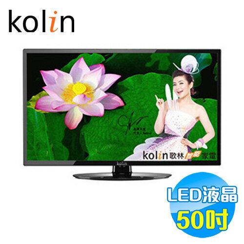 歌林 Kolin 50吋 LED液晶電視 KLT-50ED03