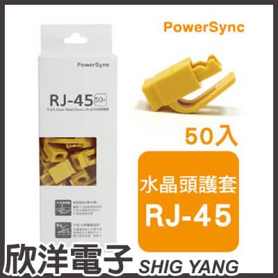 ※ 欣洋電子 ※ 群加科技 RJ-45水晶頭護套 / 黃 50入 ( TOOL-GSRB504 )