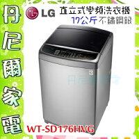 LG電子到【LG 樂金】6MOTION DD直立式變頻洗衣機 不鏽鋼銀 / 17公斤洗衣容量 WT-SD176HVG 原廠保固 蒸氣洗衣