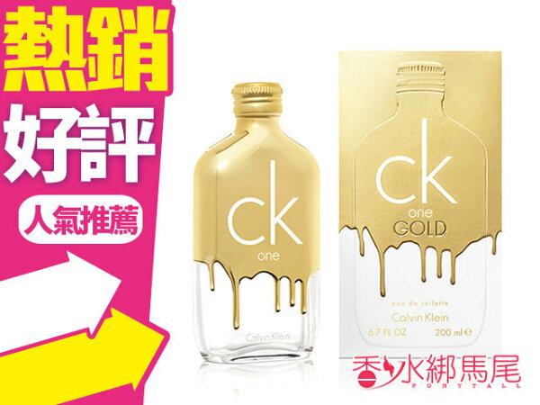◐香水綁馬尾◐Calvin Klein 卡文克萊 CK ONE GOLD 2016限量 香水空瓶分裝 5ML