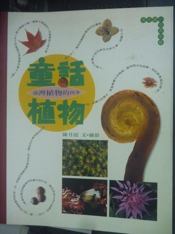 ~書寶 書T9/動植物_XEO~童話植物:臺灣植物的四季_ 420_陳月霞 ~  好康折扣