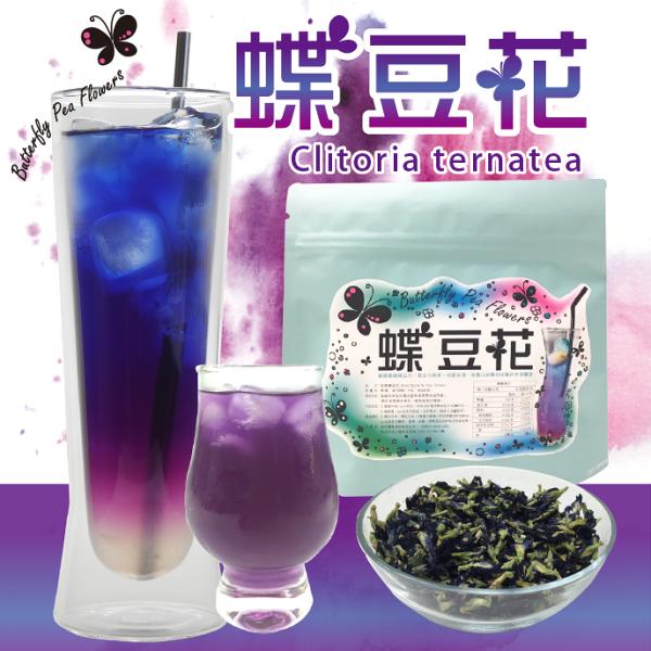 [泰國產地直送] 乾燥蝶豆花瓣 (35g/袋) 蝶豆花茶 蝶豆花飲料