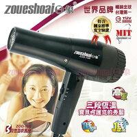 美容家電到【日象】三段恆溫吹風機 ZOD-700(黑色)