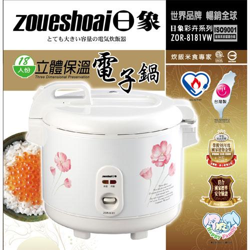 【日象】 18人超大容量電子鍋 ZOR-8181VW