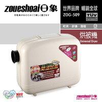 梅雨季除溼防霉防螨週邊商品推薦日象 微電腦烘被機 ZOG-509 **台灣製造,免運費 **