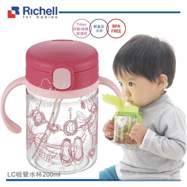 【大成婦嬰】Richell 利其爾 LC吸管杯200ML/粉(20231) 學習杯、吸管杯、喝水杯 水壺 7個月以上 0