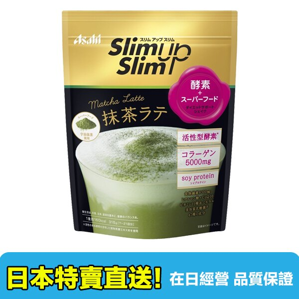 【海洋傳奇】【日本直送免運】日本 Asahi 抹茶酵素拿鐵 300g - 限時優惠好康折扣
