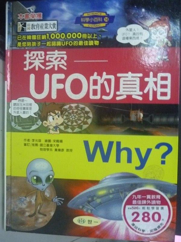 ~書寶 書T9/少年童書_ZAN~Why 探索UFO的真相_李光雄