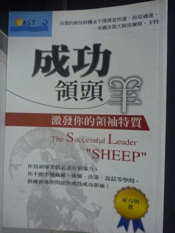 ~書寶 書T7/財經企管_HAH~成功領頭羊:激發你的領袖特質_東方明