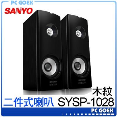 SANYO 三洋 SYSP-1028 2.0聲道 多媒體喇叭 木紋 ☆pcgoex 軒揚☆