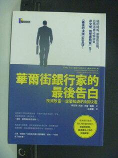 【書寶二手書T1/投資_GDQ】華爾街銀行家的最後告白_劉黎兒